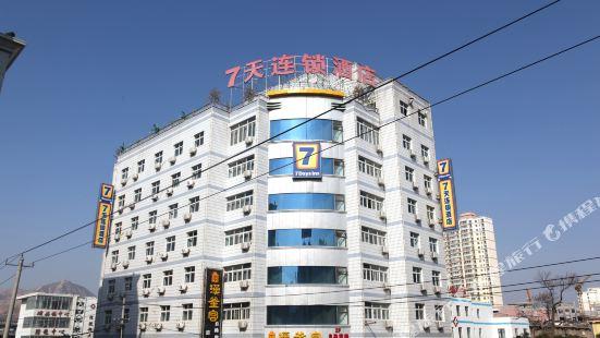 7天連鎖酒店(永靖劉家峽小什字店)
