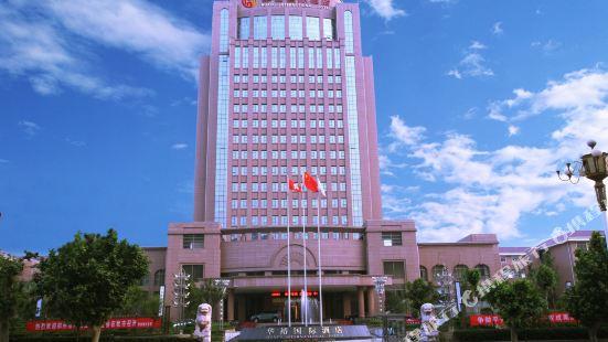 鞏義華裕國際酒店
