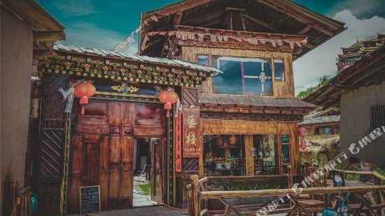 香格里拉藝棧藏式精品客棧
