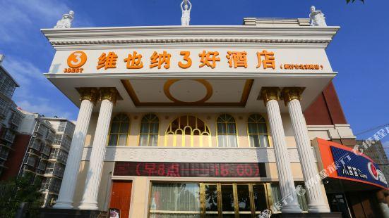 維也納3好酒店(新沂北京路店)
