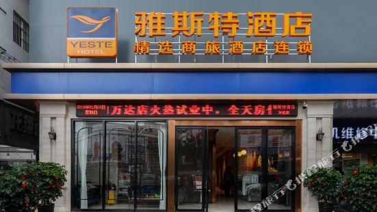 Yeste Hotel (Nanning Chaoyang Wanda Plaza)