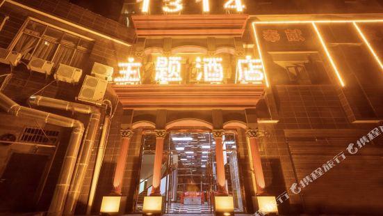 大冶1314情侶主題酒店