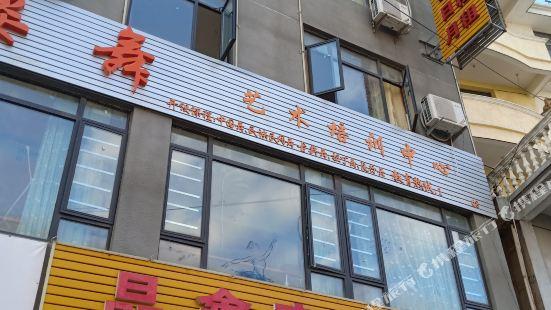 弋陽晶鑫商務賓館
