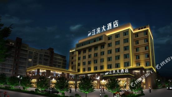 扶綏江濱大酒店