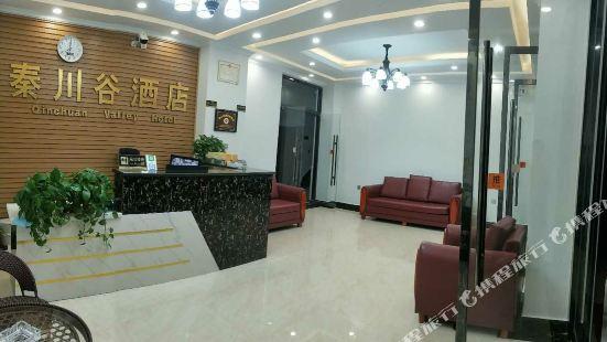 青木川秦川穀酒店