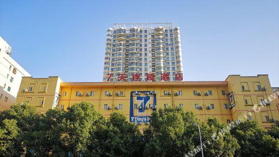 7天連鎖酒店(貴陽黔靈公園店)