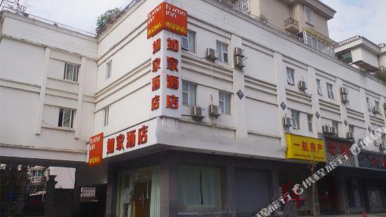 Home Inn (Huanshan Middle Road New Street)
