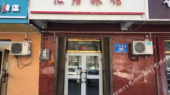 烏魯木齊滙居旅館