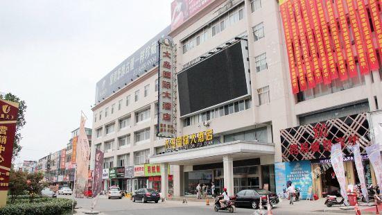 南通大島國際酒店