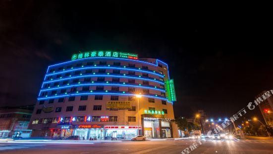 格林豪泰(汕頭樂山店)