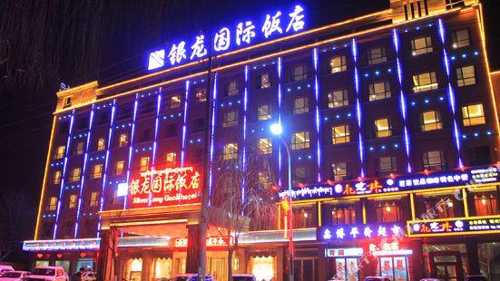 貴德銀龍國際飯店