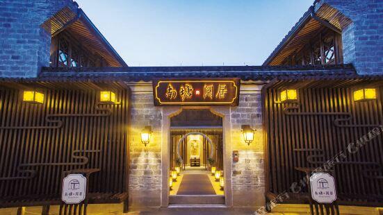 Nantang Yueju Hotel