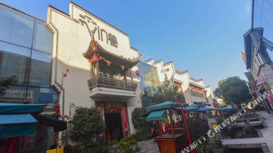 黃山微印巷客棧