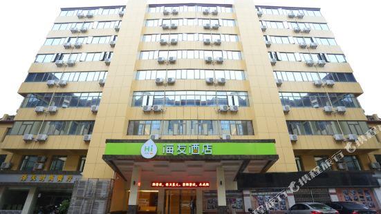 海友酒店(南昌八一廣場地鐵站店)