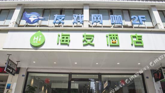 海友酒店(蘇州觀前街樂橋地鐵站店)