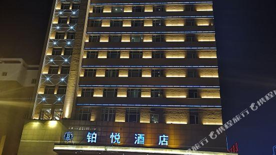 吉林省鉑悦酒店