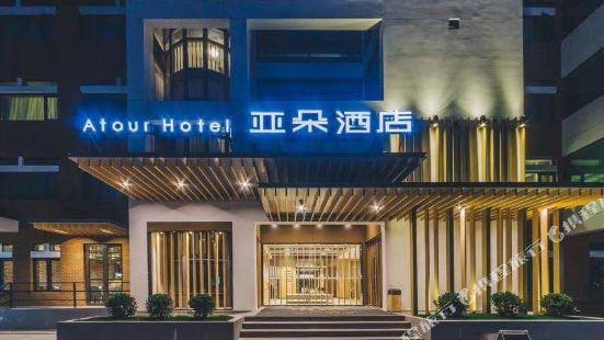 아투어 호텔 (상하이 푸둥 장지앙 첨단기술단지 지점)