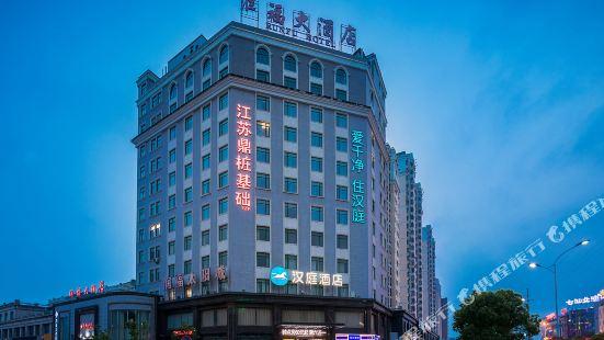 漢庭酒店(啟東汽車站店)