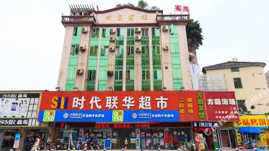 杭州方圓賓館