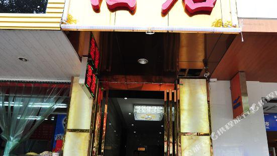 貴陽馨悦酒店