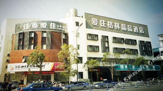 愛住格林晶品酒店(如東車站店)