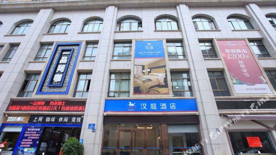 漢庭酒店(連雲港蒼梧路海洋大學店)