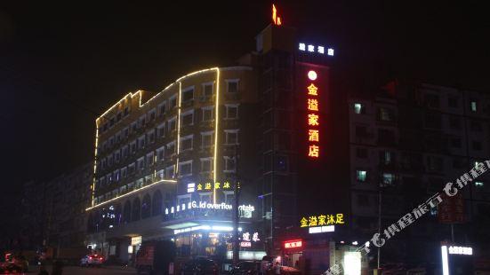 赤水金溢家酒店