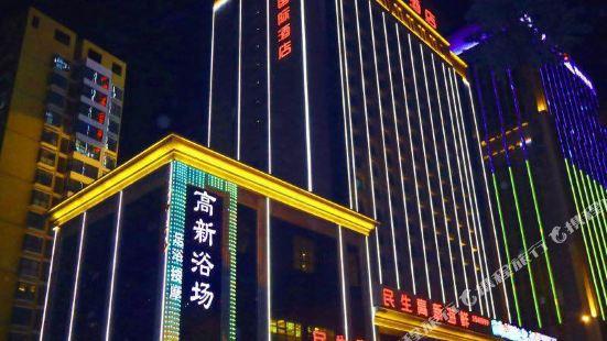 榆林民生高新國際酒店