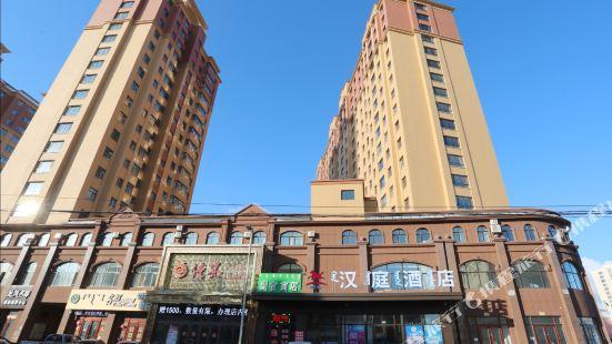 漢庭酒店(呼倫貝爾海拉爾六二六路店)