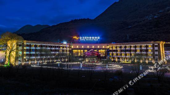 九寨溝金龍國際度假酒店