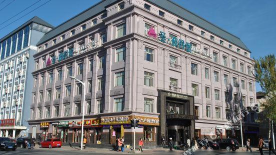 黑河聖彼得堡國際商務會館