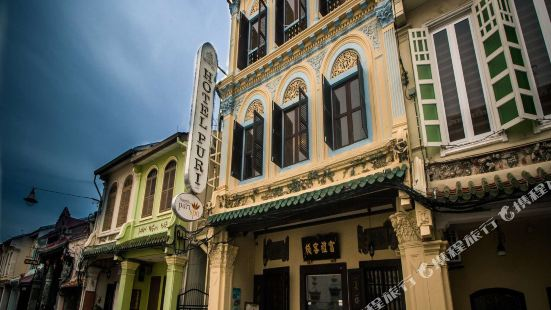 馬六甲富禮酒店