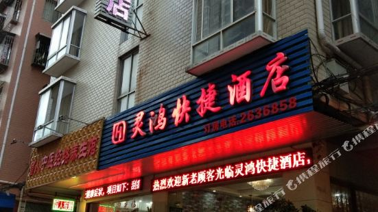 靈川靈鴻快捷酒店