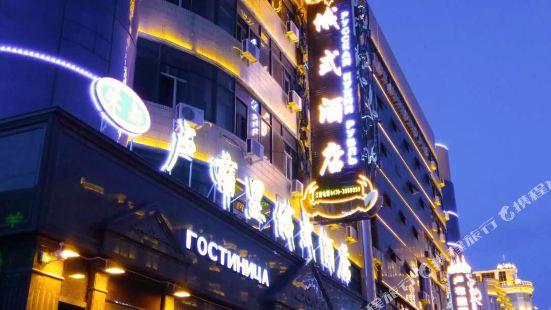 滿洲里盧布裏俄式酒店