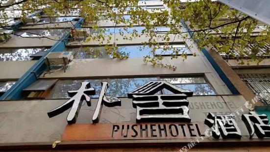 Pushe Hotel