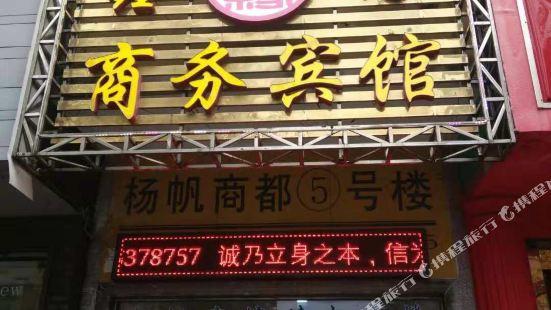 寧國鑫緣商務賓館