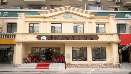 雅客小鎮假日酒店(長春吉大一院店)