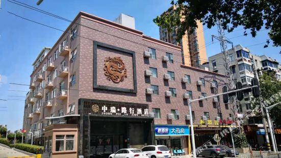 中瑞路行酒店(武漢陸軍總院街道口店)