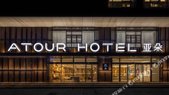 아투어 호텔 청두 인민베이루지점