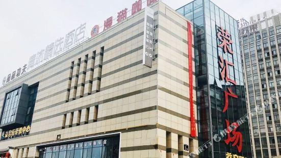 清沐精選酒店(全椒榮滙廣場店)