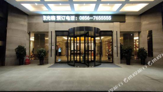 梵凈山書香門第酒店