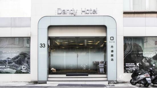 台北丹迪旅店-大安森林公園店