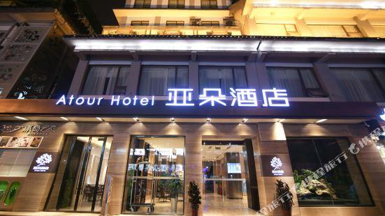 Atour Hotel (Chengdu Thatched Cottage of Du Fu)