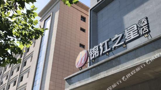 錦江之星品尚(寶雞經二路火車站店)