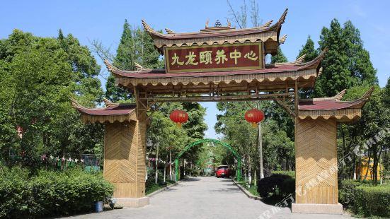 青城山九龍頤養中心