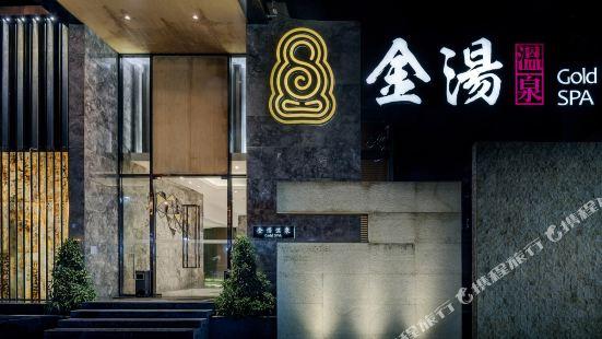 福州金湯温泉酒店