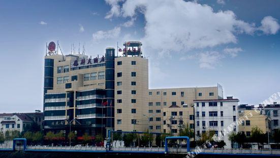 新昌鶴群大酒店