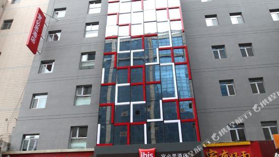 宜必思酒店(濟南泉城廣場店)