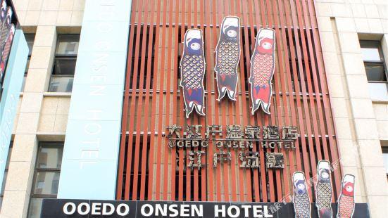 瀋陽大江户温泉酒店