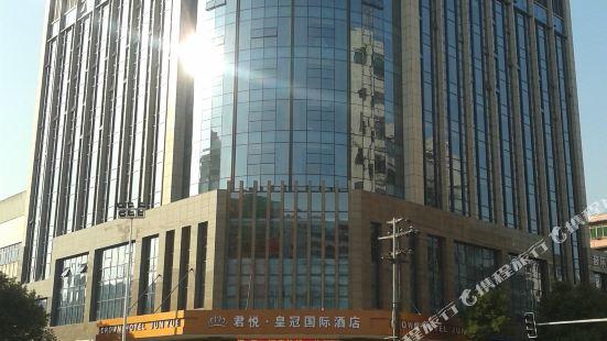 撫州君悦皇冠國際酒店